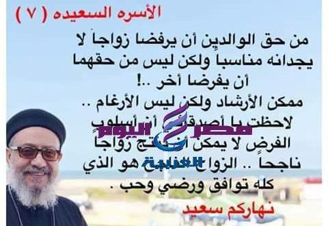 """الاطلالة السابعة للقمص بطرس بعنوان """"الاسرة السعيدة""""  """