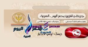 ايقاف التعامل مع المراسلين لجريدة مصر اليوم العربية بتونس