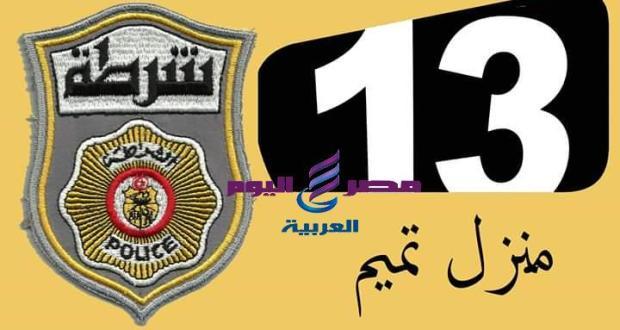 عاجل : منطقة الأمن الوطني بمنزل تميم : الفرقة 13 للشرطة العدلية  