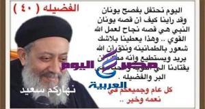"""الاطلالة رقم ٤٠ للقمص بطرس بعنوان""""الفضيلة """"   الاطلالة"""
