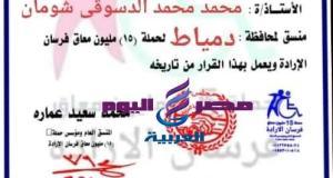 تفويض شومان منسق عام لمحافظة دمياط لحملة 15 مليون معاق فرسان الإرادة | تفويض شومان
