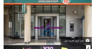 اصابة احد الموظفين بالبنك الأهلي بفيروس كرونا المستجد | البنك الأهلي