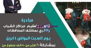 الشباب والرياضة انطلاق حملة تعقيم وتطهير بمشاركة ٥٠ الف متطوع وزارة الشباب والرياضة | تعقيم