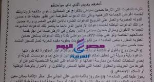 بلاغ ضد حمدين صباحي بعد المطالبه بالافراج عن مساجين الارهاب   بلاغ