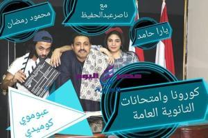 بالصور والفيديو عبوموي اول كوميديا إجتماعية تتناول : أزمة ثانوية عامة مع كورونا في مصر | بالصور والفيديو عبوموي اول كوميديا إجتماعية تتناول
