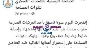 استشهاد واصابة 10 من افراد القوات المسلحه بشمال سيناء