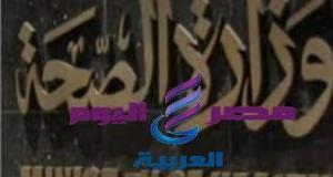 عاجل.. وزارة الصحة إصابة 347 حالة جديدة بكورونا و11 حالة وفاة اليوم | وزارة الصحة