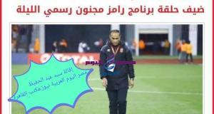 (إقالة سيد عبد الحفيظ من النادى الأهلى)