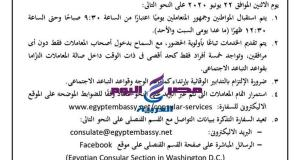 فتح سفارة مصر بواشنطن