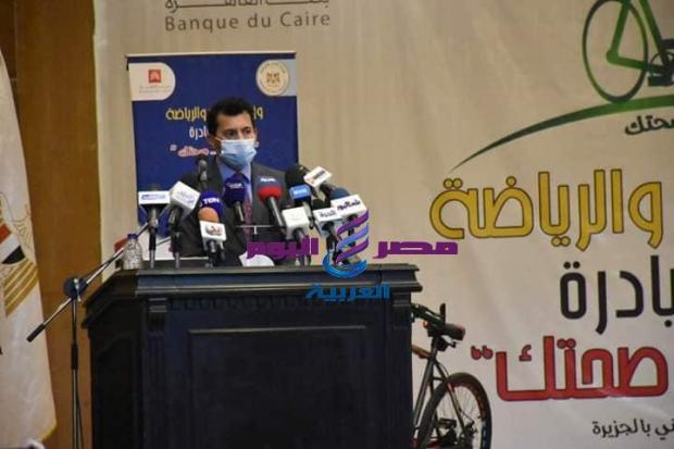 صبحى الوزارة توفر فرصة أقتناء الدراجات الهوائية إليكترونياً بسعر مدعم ضمن مبادرة دراجتك صحتك