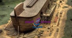 سفينة سيدنا نوح | سفينة سيدنا نوح