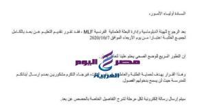 مدرسة مصر للغات : الدراسة اون لاين بعد شهر من بداية الدراسة بسبب كورونا | مدرسة مصر للغات