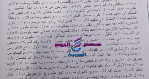 أهالي قرية حانوت مركز زفتي يتهمون ابن القرية بالنصب والاستيلاء علي أموالهم | أهالي
