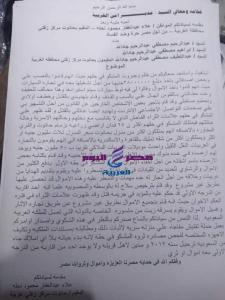 أهالي قرية حانوت مركز زفتي يتهمون ابن القرية بالنصب والاستيلاء علي أموالهم   أهالي