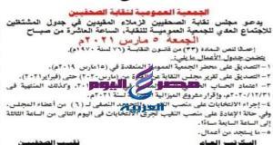 نقابة الصحفيين .. تدعوا للانتخابات 5 مارس المقبل.