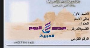 أسعار استمارة البطاقة الشخصية في 2021.. واحذر 3 غرامات عند التأخير