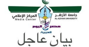 جامعة الأزهر تنفي مزاعم السوشيال ميديا حول وفاة طالب بالجامعة