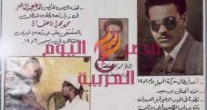 فقدت اليوم بورسعيد احد من رموز العزة والكرامة والصمود المناضل البطل ابن الباسل محمد مهران |
