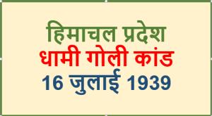 Dhami Goli Kand : Himachal Pradesh
