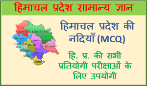 Read more about the article Himachal Pradesh GK MCQ Part – 4