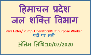 HP IPH Recruitment 2020 – Bilaspur Division