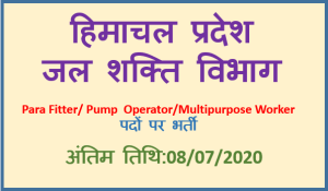 HP IPH Recruitment 2020 – Sunder Nagar Division