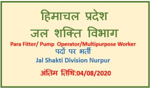 HP IPH Recruitment 2020 – Nurpur Division