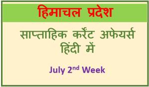 Himachal Pradesh Weekly Current Affairs July (2nd Week)