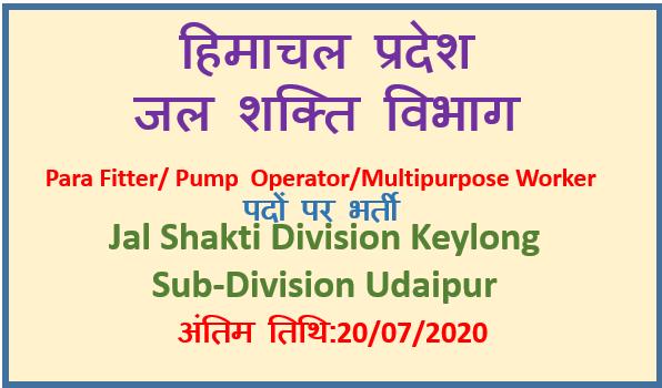 HP IPH Recruitment 2020 – Sub-Division Udaipur (JSD Keylong)
