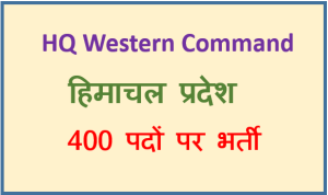 Read more about the article Head Quarter Western Command Recruitment 2020