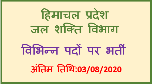 HP IPH Recruitment 2020 – Mandi Division