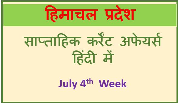Himachal Pradesh Weekly Current Affairs July (4th Week)