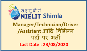 NIELIT Shimla Recruitment 2020 – Apply Now