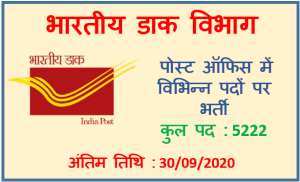 India Post Office Recruitment 2020 Apply Online