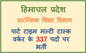 Part Time Multi Task Worker Bharti in District Bilaspur