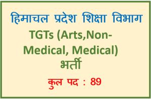 TGTs Recruitment in HP Education Department