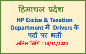 Read more about the article Drivers Job in HP Excise & Taxation Department