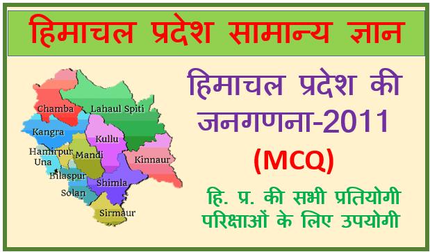 Himachal Pradesh GK MCQ Part-10