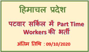 Part Time Worker Recruitment in Patwar Circle of Sub-Division Gohar  Mandi