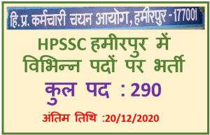 HPSSC Hamirpur Recruitment 2020 : Apply Now