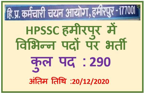 HPSSC Hamirpur Recruitment 2020 : Apply Now