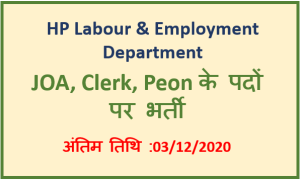 Various vacancy in HP Labour & Employment department: Apply Now