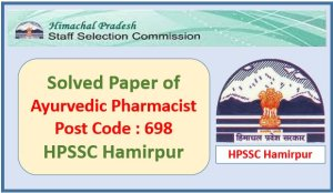 Solved Question Paper of Ayurvedic Pharmacist – HPSSC Hamirpur-l