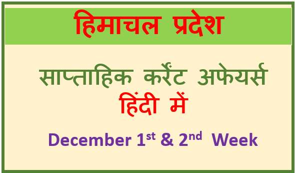 Himachal Pradesh Current Affairs (December 1st & 2nd Week)