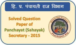 HP Panchayat Secretary Previous Year Question Paper -2015