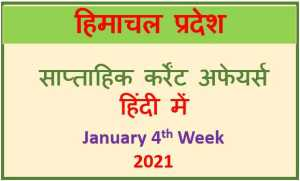 Himachal Current Affairs [4th Week of January 2021]