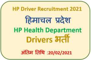 Driver Recruitment in HP Health & Family Welfare Department : Apply Now