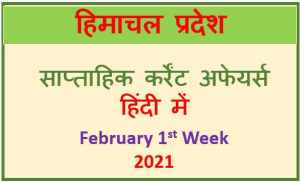 Himachal Current Affairs [1st Week of February 2021]