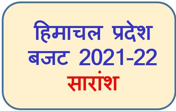 Gist of Himachal Pradesh Budget 2021-22