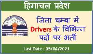 Read more about the article Driver Recruitment in DC Office Chamba